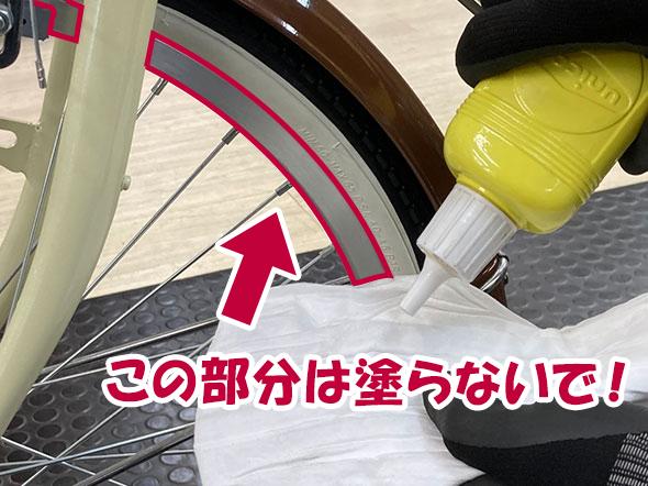自転車メンテナンス:リム表面のサビ・汚れ落とし