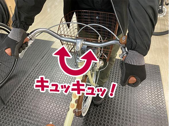 定期的な自転車メンテナンス:ハンドル