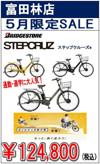 ◆富田林店 5月限定SALE!◆