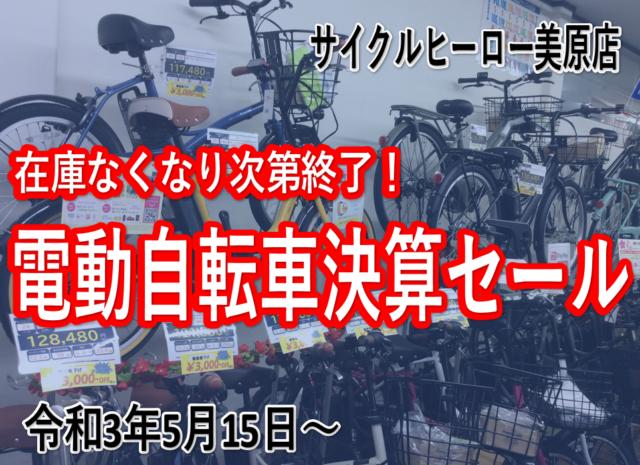 【美原店限定】電動決算セール!!