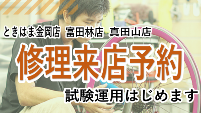【試験運用】修理来店予約はじめました!