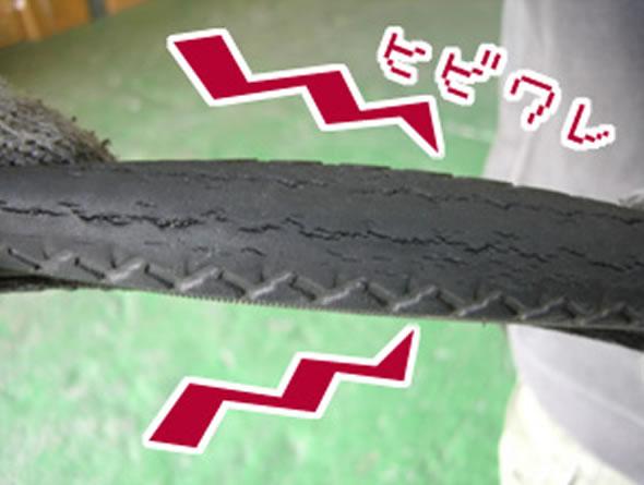 定期的な自転車メンテナンス:タイヤ表面