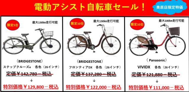 【美原店】電動アシスト自転車限定大特価!!