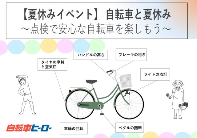 【夏休みイベント】 自転車と夏休み ~点検で安心な自転車を楽しもう~