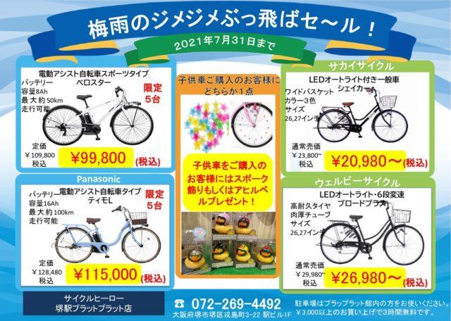 サイクルヒーロー堺駅PLATPLAT店 梅雨のジメジメぶっ飛ばセール!