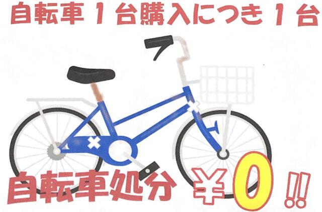 和泉店限定:自転車買い替え特別イベント開催