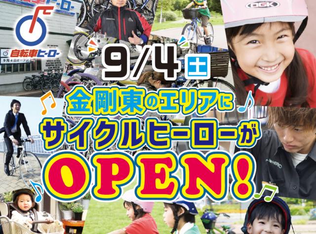 9/4(土)10:00 金剛東店OPENセール