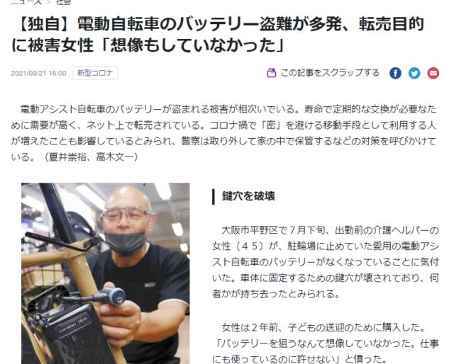 【お知らせ】電動自転車のバッテリー盗難についてあべの店店長が取材を受けました!